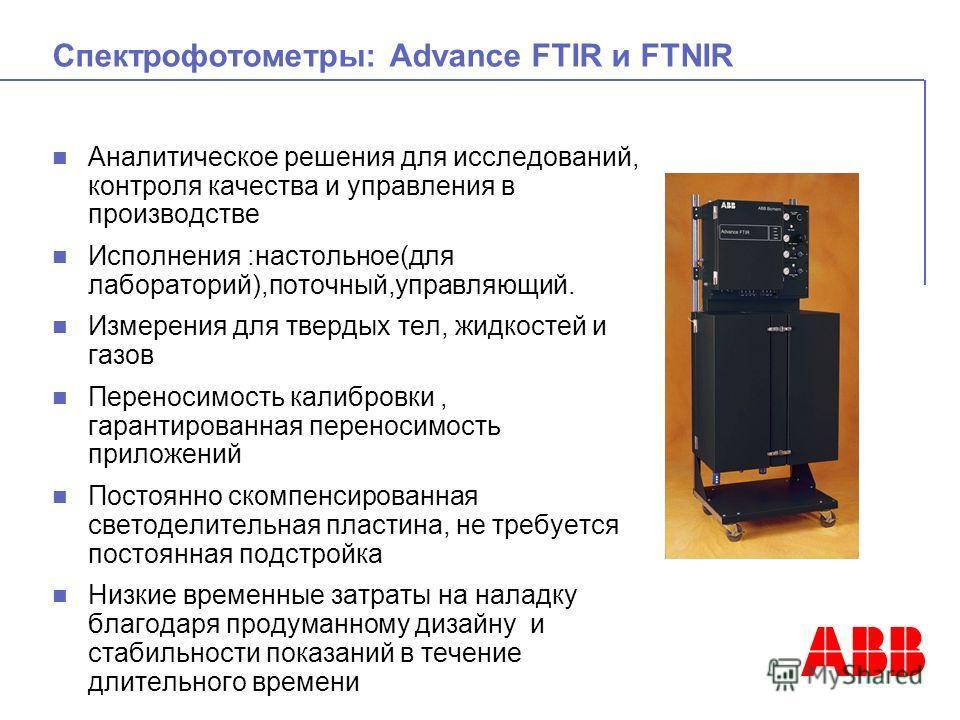 Спектрофотометры: Advance FTIR и FTNIR Аналитическое решения для исследований, контроля качества и управления в производстве Исполнения :настольное(для лабораторий),поточный,управляющий. Измерения для твердых тел, жидкостей и газов Переносимость кали