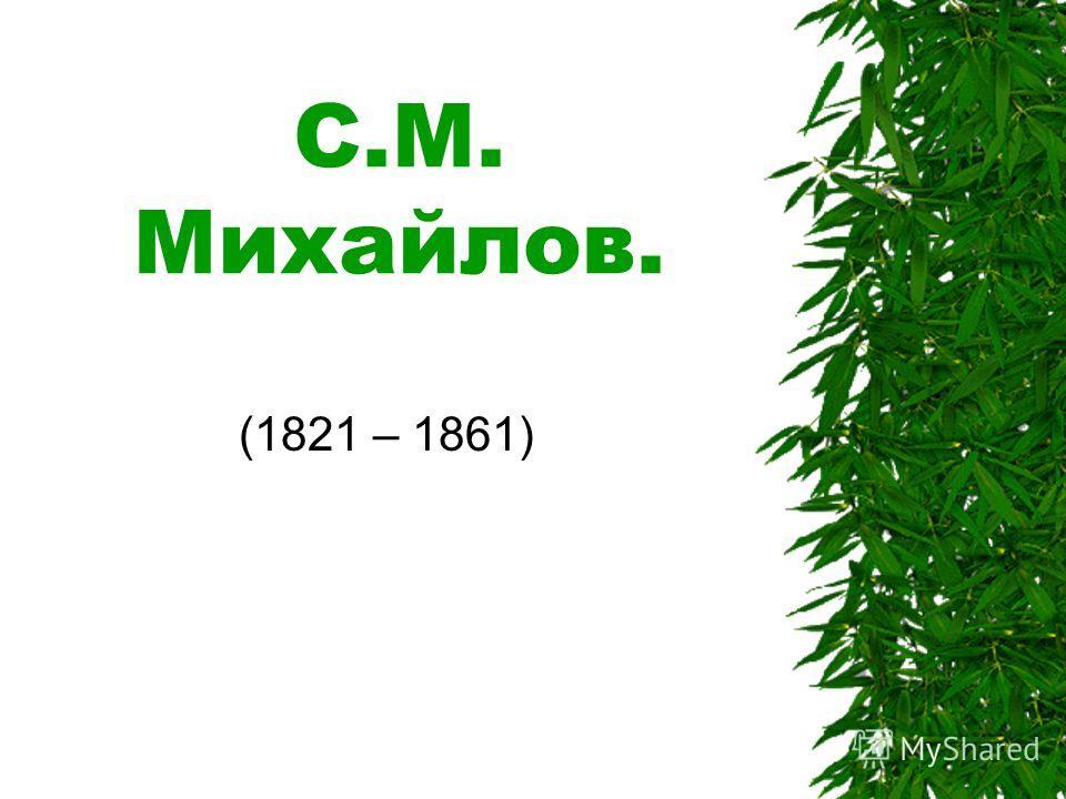 С.М. Михайлов. (1821 – 1861)