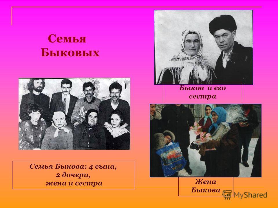 Семья Быковых Быков и его сестра Жена Быкова Семья Быкова: 4 сына, 2 дочери, жена и сестра
