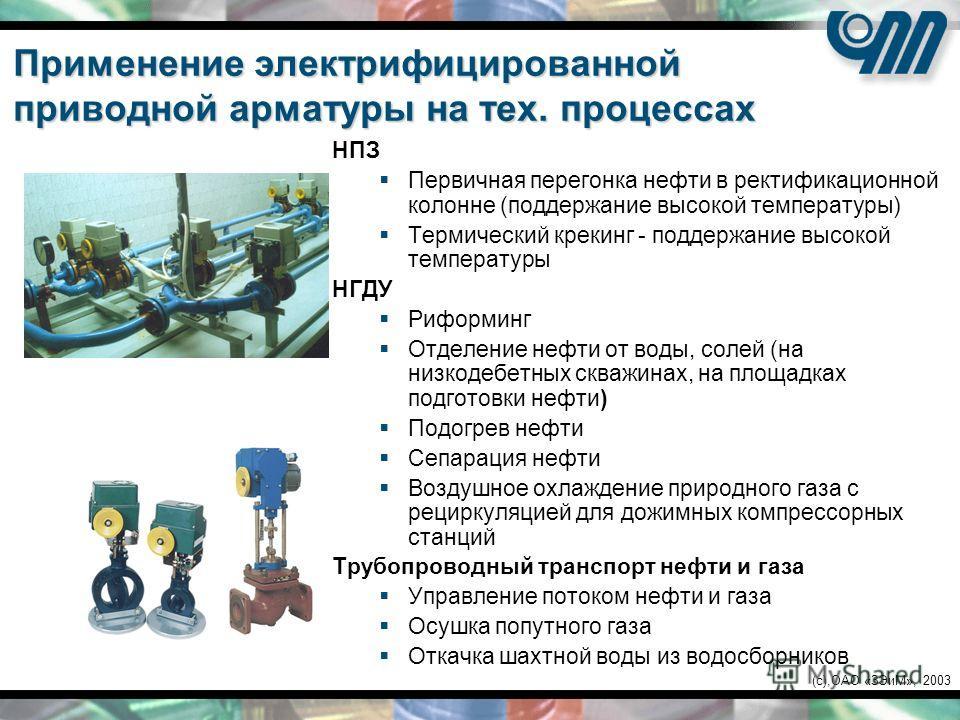 (c),ОАО «ЗЭиМ», 2003 Применение электрифицированной приводной арматуры на тех. процессах НПЗ Первичная перегонка нефти в ректификационной колонне (поддержание высокой температуры) Термический крекинг - поддержание высокой температуры НГДУ Риформинг О