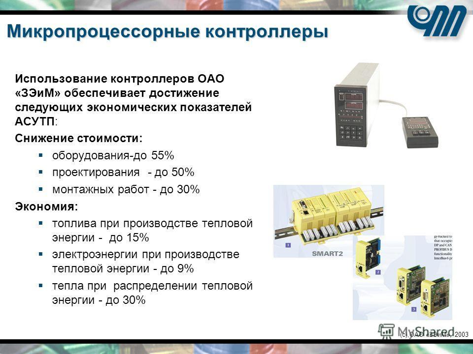 (c),ОАО «ЗЭиМ», 2003 Микропроцессорные контроллеры Использование контроллеров ОАО «ЗЭиМ» обеспечивает достижение следующих экономических показателей АСУТП: Снижение стоимости: оборудования-до 55% проектирования - до 50% монтажных работ - до 30% Эконо