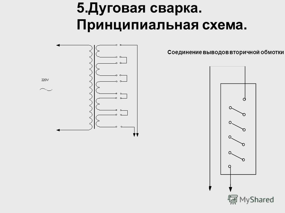 5.Дуговая сварка. Принципиальная схема. Соединение выводов вторичной обмотки