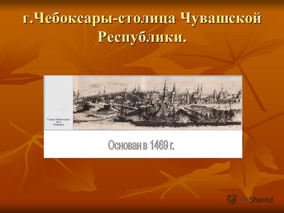 г.Чебоксары-столица Чувашской Республики.