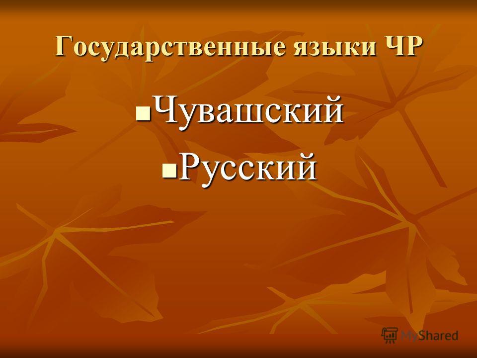 Государственные языки ЧР Чувашский Чувашский Русский Русский