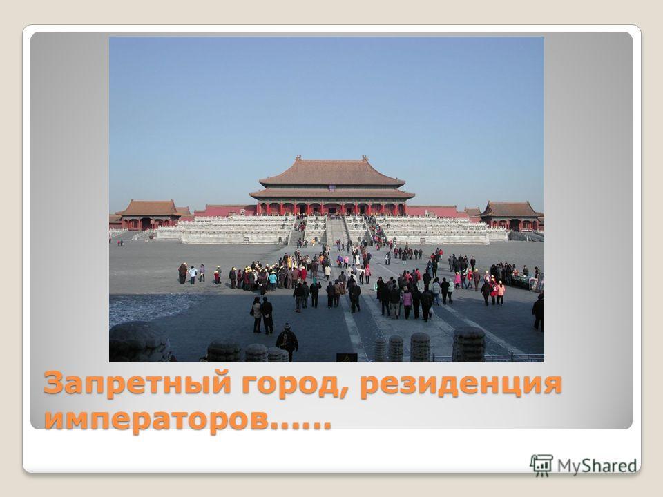 Запретный город, резиденция императоров......