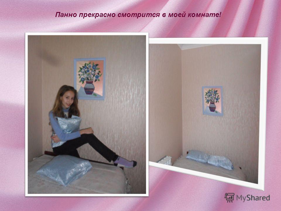 Панно прекрасно смотрится в моей комнате!