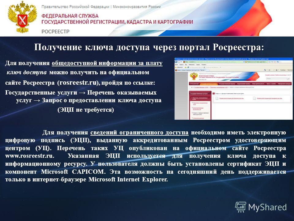 Для получения общедоступной информации за плату ключ доступа можно получить на официальном сайте Росреестра ( rosreestr.ru ), пройдя по ссылке: Государственные услуги Перечень оказываемых услуг Запрос о предоставлении ключа доступа (ЭЦП не требуется)