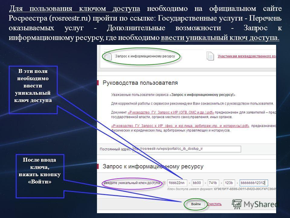Для пользования ключом доступа необходимо на официальном сайте Росреестра (rosreestr.ru) пройти по ссылке: Государственные услуги - Перечень оказываемых услуг - Дополнительные возможности - Запрос к информационному ресурсу, где необходимо ввести уник