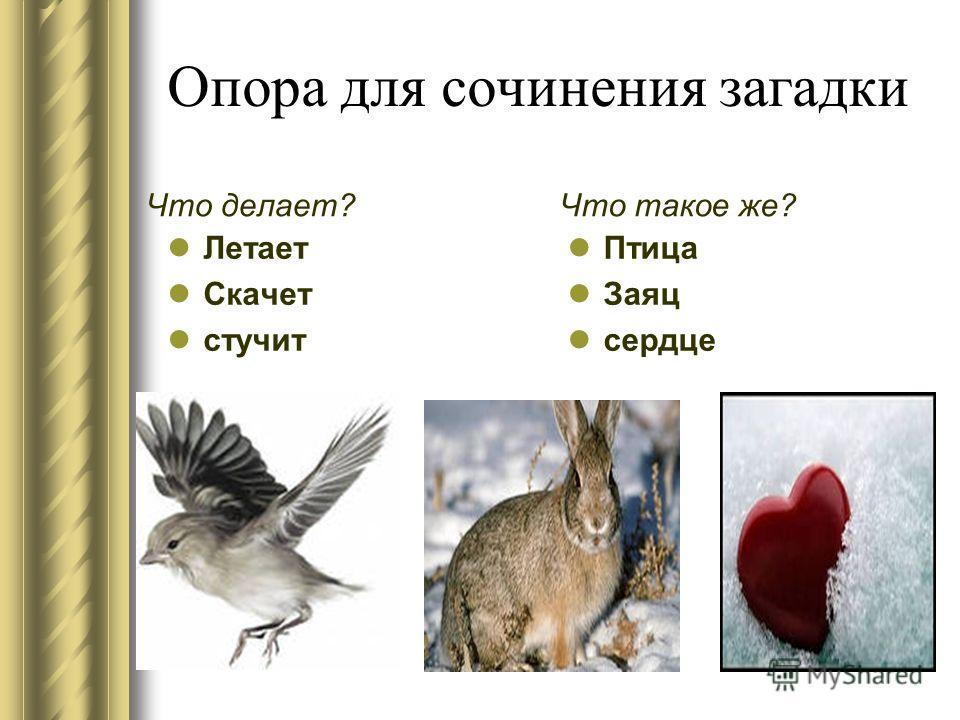 Опора для сочинения загадки Что делает? Летает Скачет стучит Что такое же? Птица Заяц сердце