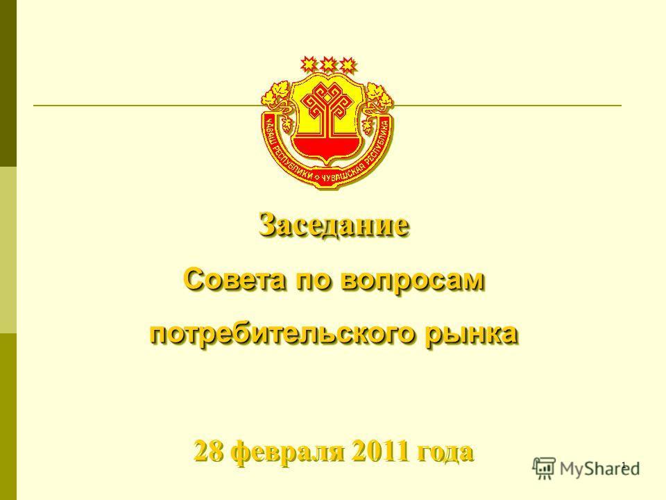 1 Заседание Совета по вопросам потребительского рынка Заседание Совета по вопросам потребительского рынка 28 февраля 2011 года