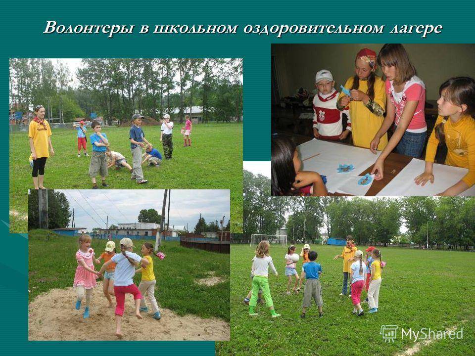 Волонтеры в школьном оздоровительном лагере