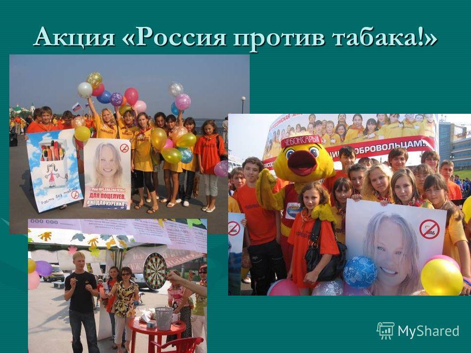 Акция «Россия против табака!»