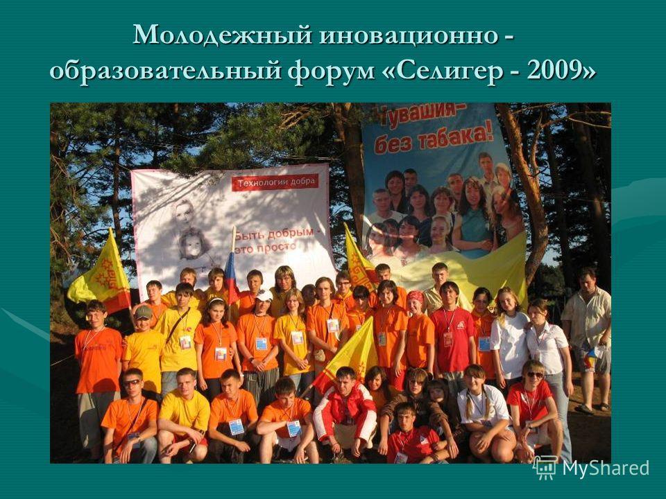 Молодежный иновационно - образовательный форум «Селигер - 2009»