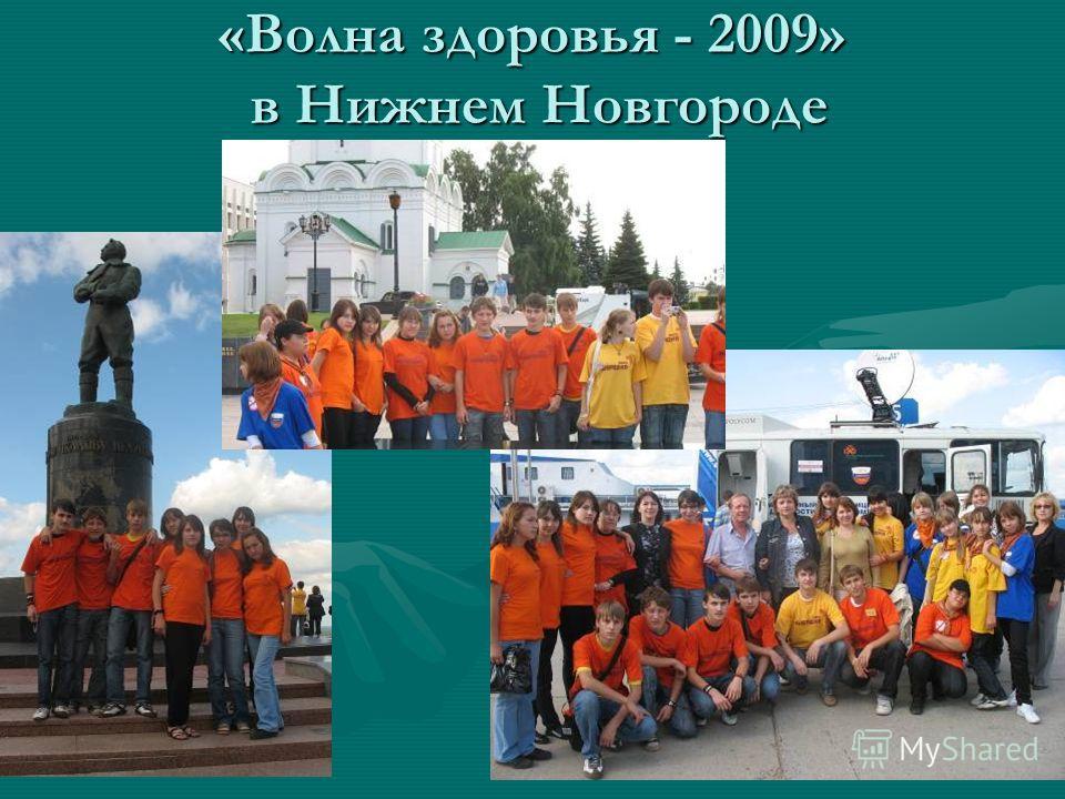 «Волна здоровья - 2009» в Нижнем Новгороде