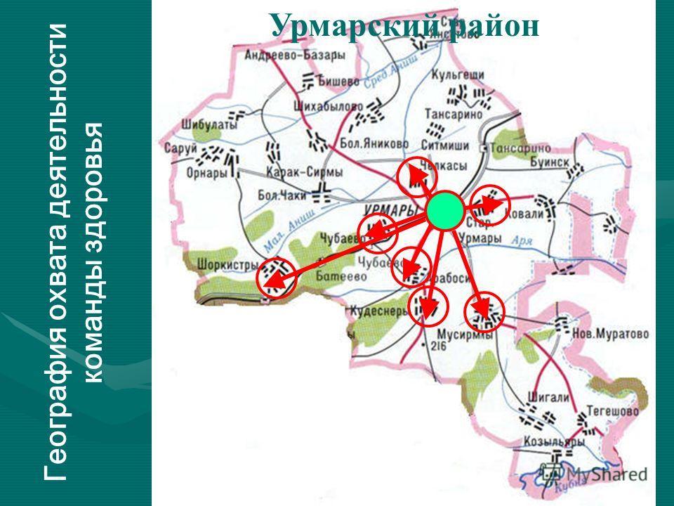 География охвата деятельности команды здоровья Урмарский район