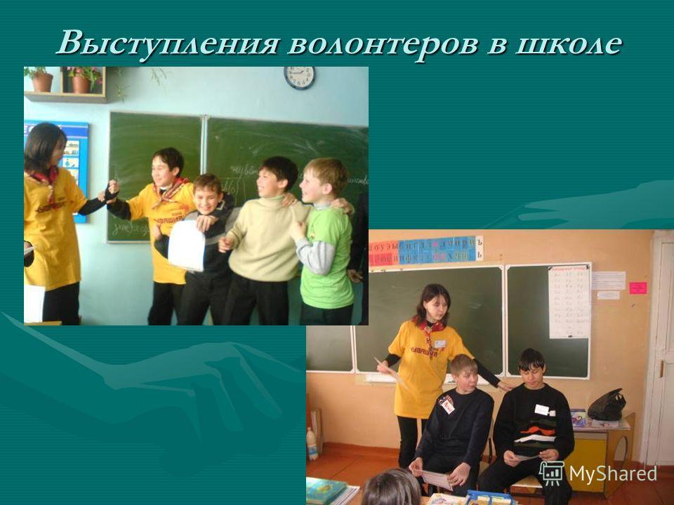 Выступления волонтеров в школе