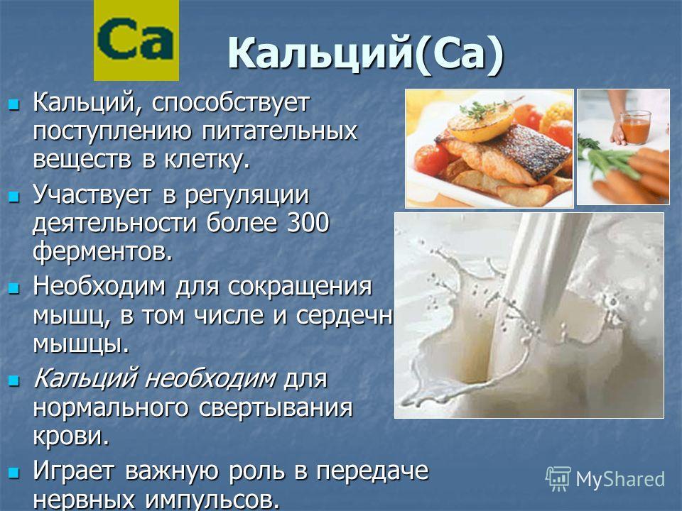 Кальций(Ca) Кальций, способствует поступлению питательных веществ в клетку. Участвует в регуляции деятельности более 300 ферментов. Необходим для сокращения мышц, в том числе и сердечной мышцы. Кальций необходим для нормального свертывания крови. Игр
