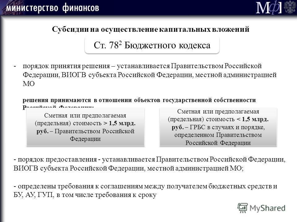 М ] ф М ] ф 34 Ст. 78 2 Бюджетного кодекса Субсидии на осуществление капитальных вложений -порядок принятия решения – устанавливается Правительством Российской Федерации, ВИОГВ субъекта Российской Федерации, местной администрацией МО решения принимаю