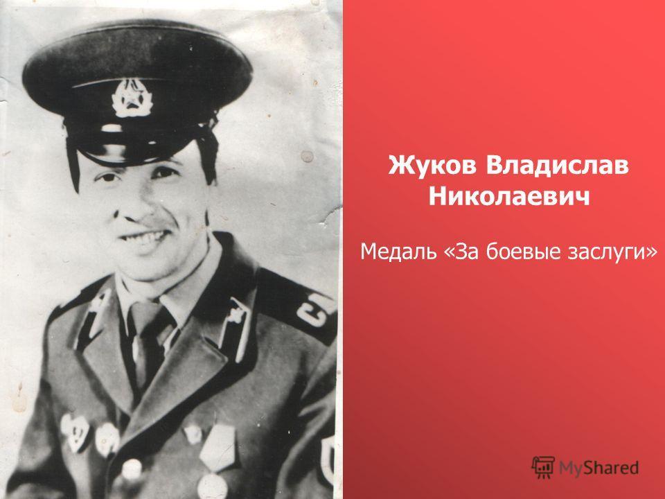 Жуков Владислав Николаевич Медаль «За боевые заслуги»