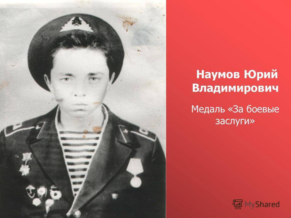 Наумов Юрий Владимирович Медаль «За боевые заслуги»