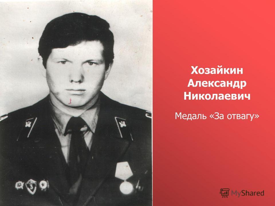 Хозайкин Александр Николаевич Медаль «За отвагу»