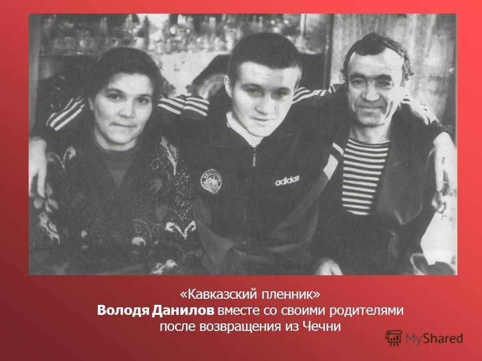 «Кавказский пленник» Володя Данилов вместе со своими родителями после возвращения из Чечни