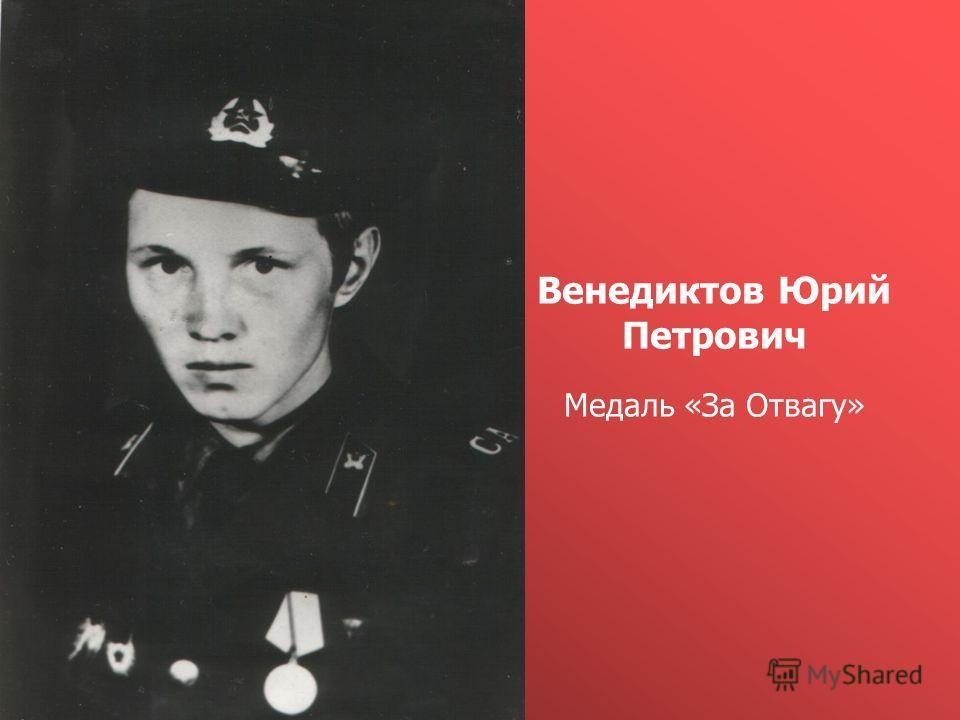 Венедиктов Юрий Петрович Медаль «За Отвагу»