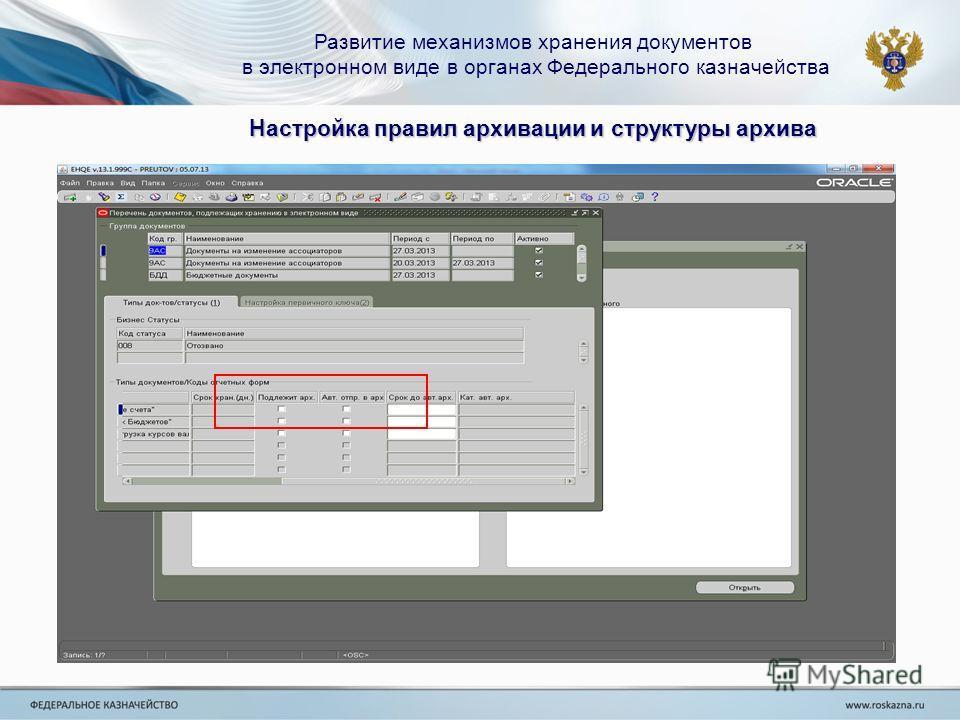 Развитие механизмов хранения документов в электронном виде в органах Федерального казначейства Настройка правил архивации и структуры архива