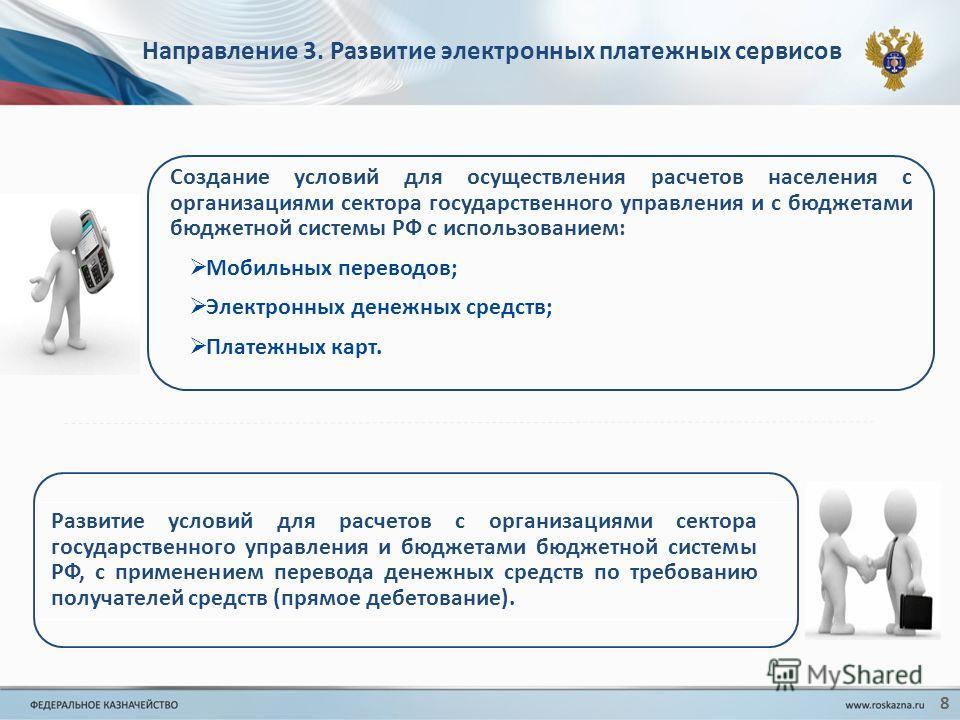 Направление 3. Развитие электронных платежных сервисов 8 Развитие условий для расчетов с организациями сектора государственного управления и бюджетами бюджетной системы РФ, с применением перевода денежных средств по требованию получателей средств (пр