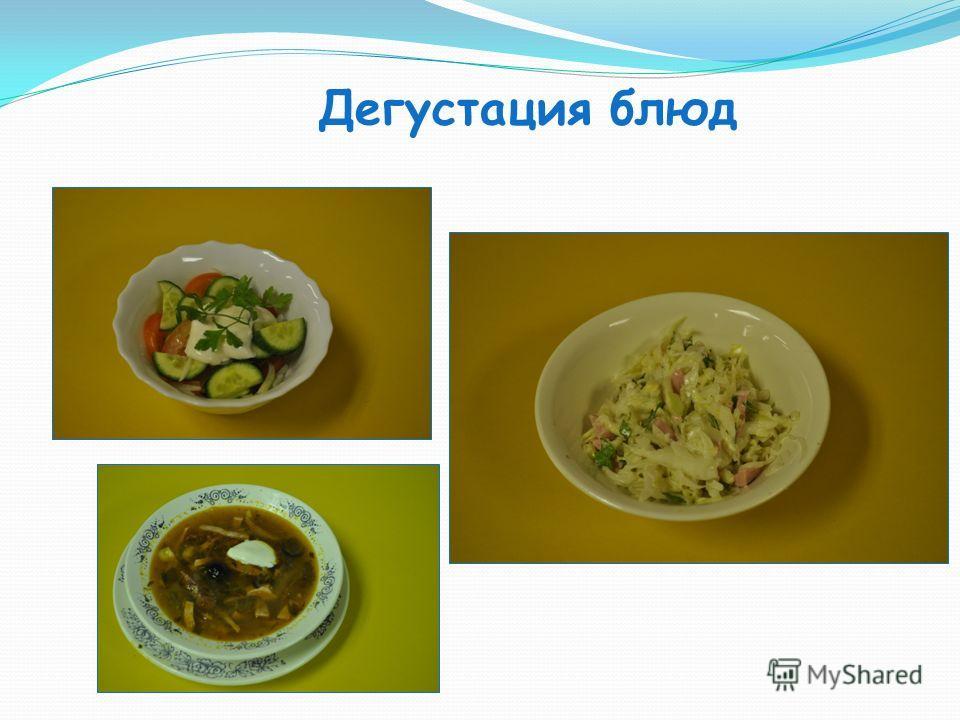 Дегустация блюд