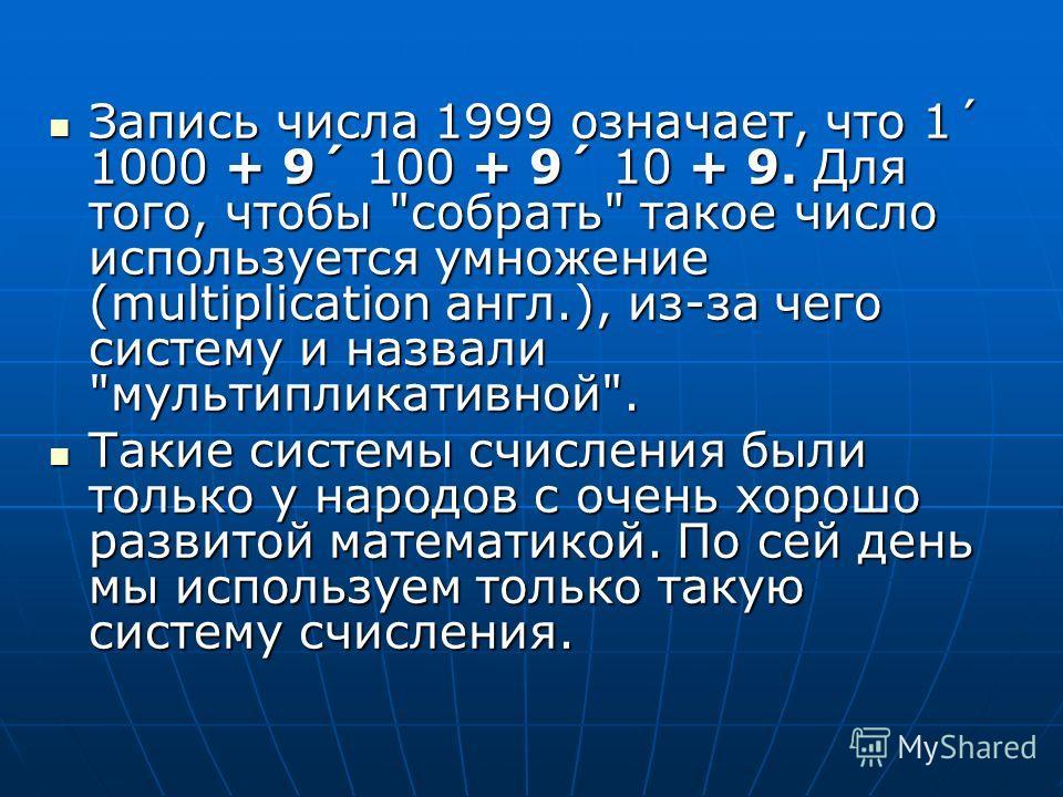 Запись числа 1999 означает, что 1´ 1000 + 9´ 100 + 9´ 10 + 9. Для того, чтобы