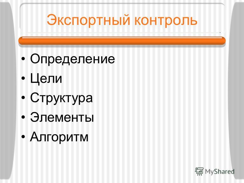Экспортный контроль Определение Цели Структура Элементы Алгоритм