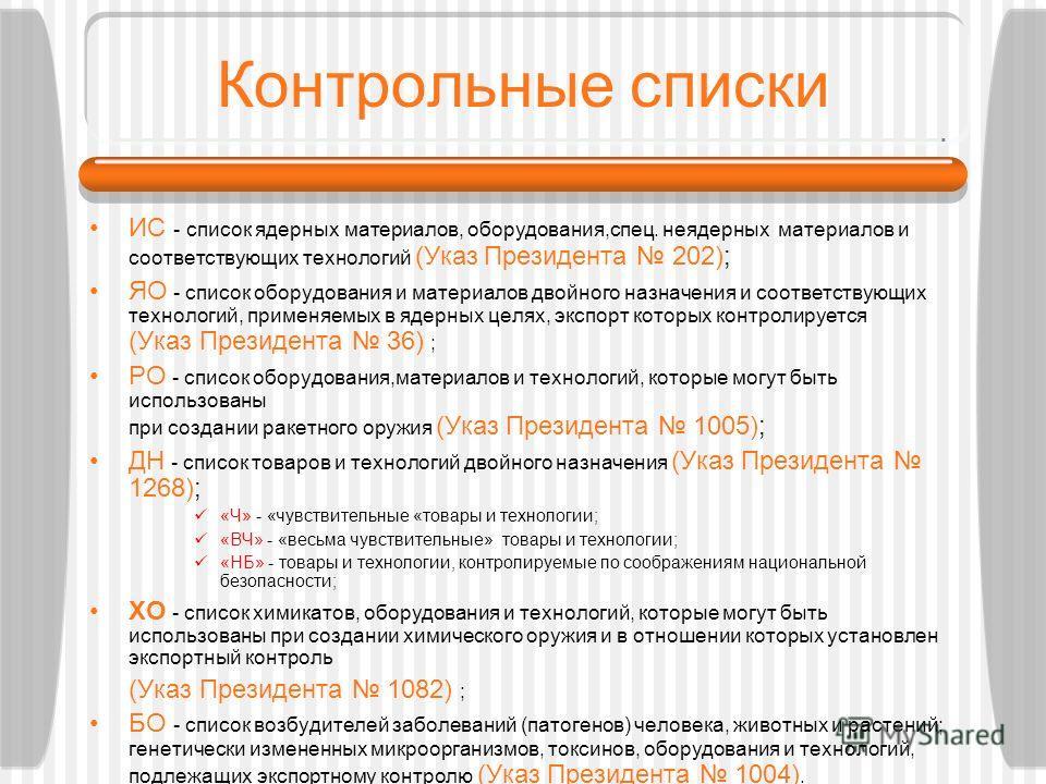 Контрольные списки ИС - список ядерных материалов, оборудования,спец. неядерных материалов и соответствующих технологий (Указ Президента 202); ЯО - список оборудования и материалов двойного назначения и соответствующих технологий, применяемых в ядерн