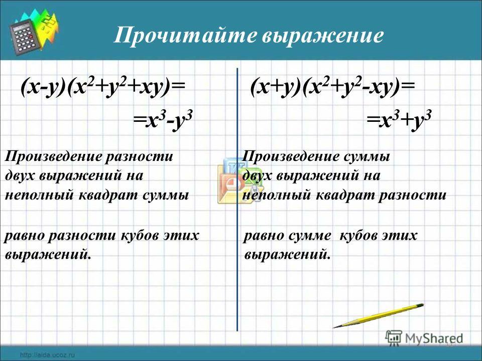 11 Прочитайте выражение (x-y)(x 2 +y 2 +xy)=(x+y)(x 2 +y 2 -xy)= =x 3 -y 3 =x 3 +y 3 Произведение разности двух выражений на неполный квадрат суммы равно разности кубов этих выражений. Произведение суммы двух выражений на неполный квадрат разности ра
