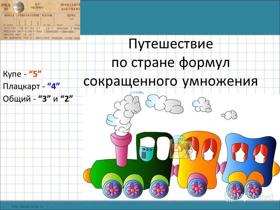 Путешествие по стране формул сокращенного умножения Купе - 5 Плацкарт - 4 Общий - 3 и 2