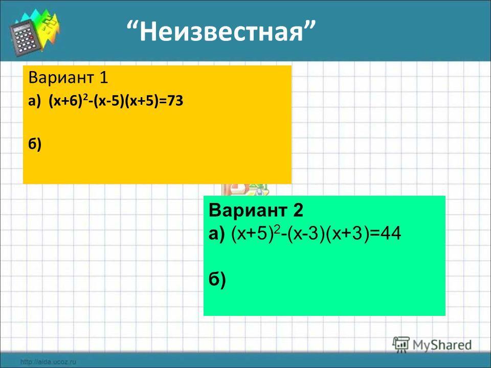 Неизвестная Вариант 1 a) (x+6) 2 -(x-5)(x+5)=73 б) Вариант 2 а) (x+5) 2 -(x-3)(x+3)=44 б)