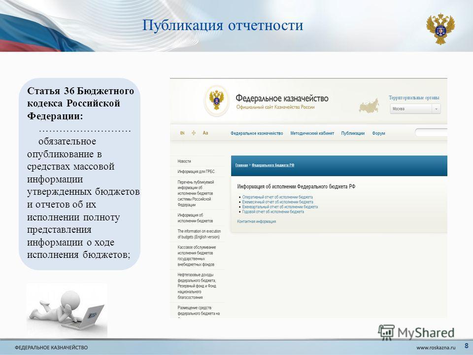 Публикация отчетности 8 Статья 36 Бюджетного кодекса Российской Федерации: ……………………… обязательное опубликование в средствах массовой информации утвержденных бюджетов и отчетов об их исполнении полноту представления информации о ходе исполнения бюджет