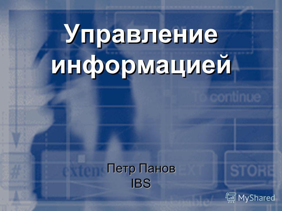 Управление информацией Петр Панов IBS