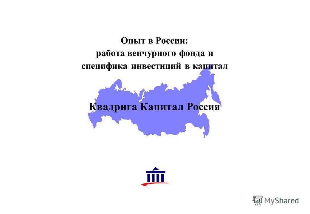 Опыт в России: работа венчурного фонда и специфика инвестиций в капитал Квадрига Капитал Россия