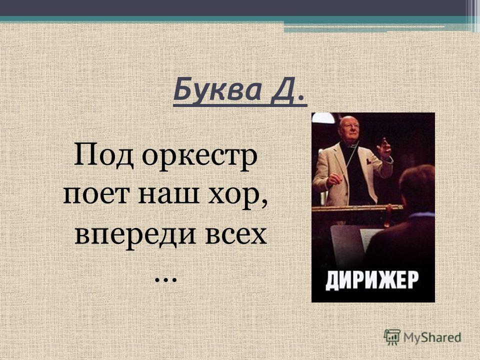 Буква Д. Под оркестр поет наш хор, впереди всех …