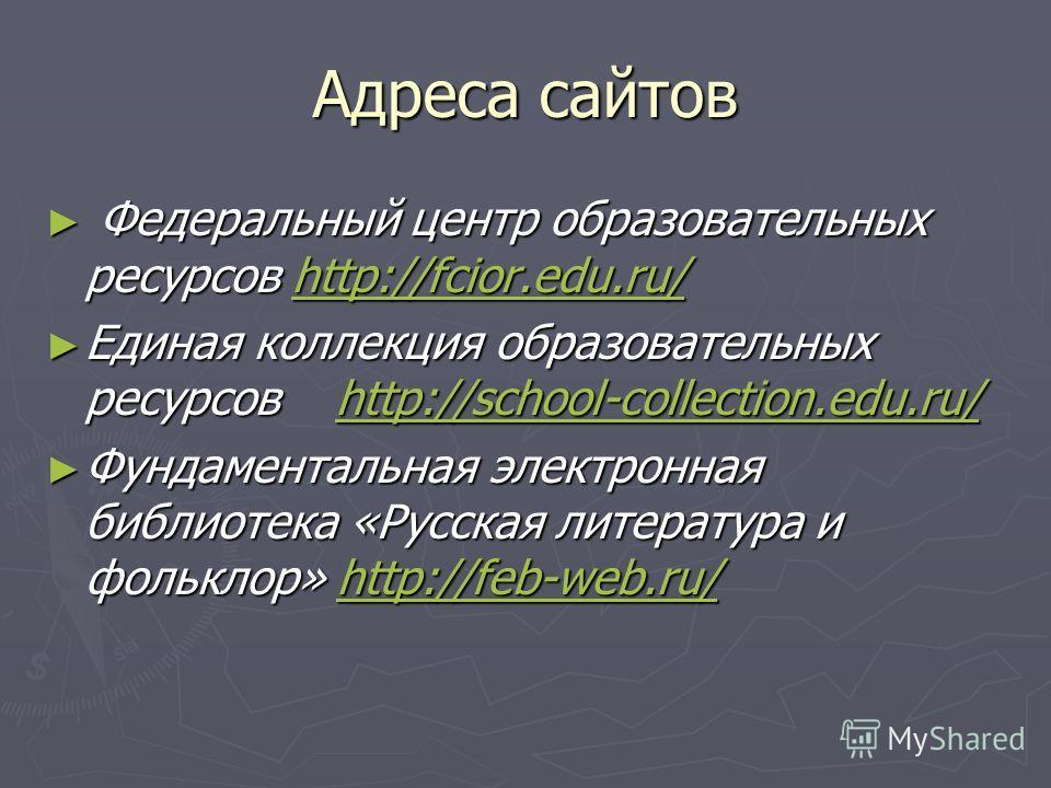 Адреса сайтов Федеральный центр образовательных ресурсов http://fcior.edu.ru/ Федеральный центр образовательных ресурсов http://fcior.edu.ru/http://fcior.edu.ru/ Единая коллекция образовательных ресурсов http://school-collection.edu.ru/ Единая коллек