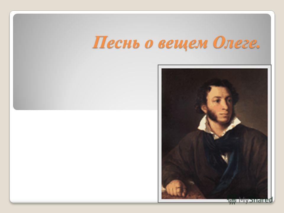 Песнь о вещем Олеге.