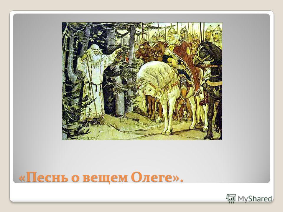 «Песнь о вещем Олеге».