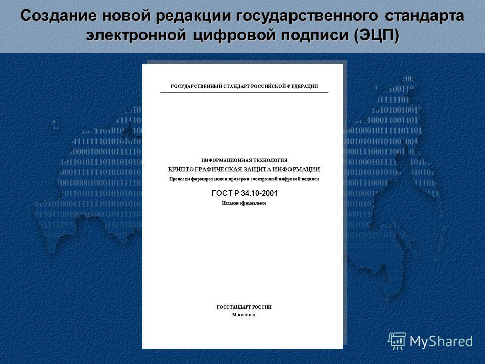 Создание новой редакции государственного стандарта электронной цифровой подписи (ЭЦП) ГОСТ Р 34.10-2001