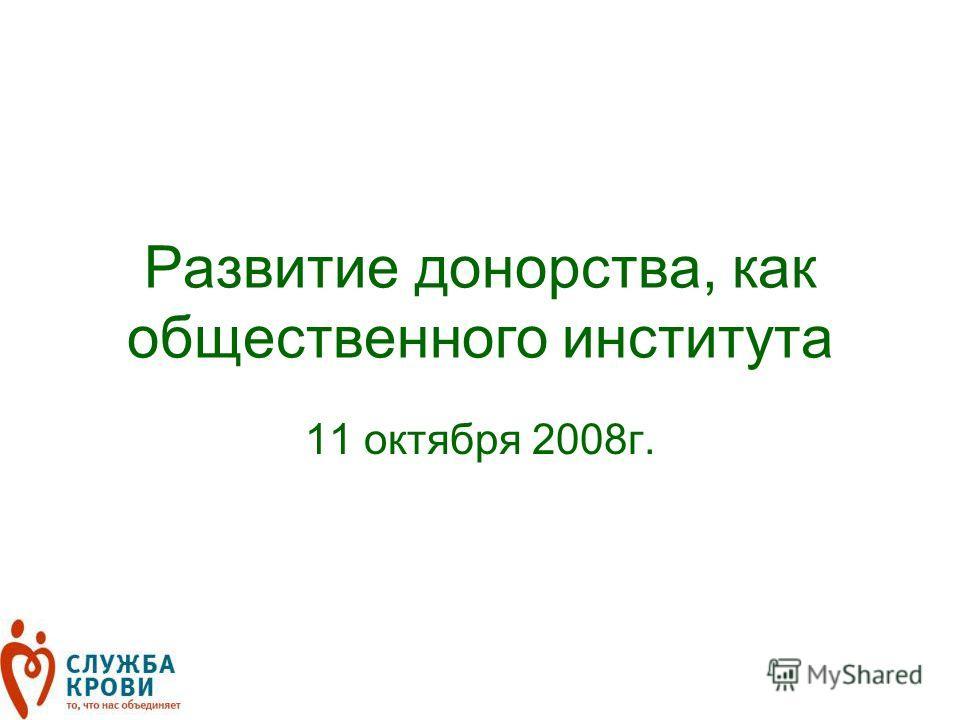 Развитие донорства, как общественного института 11 октября 2008г.