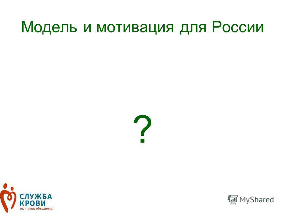 Модель и мотивация для России ?