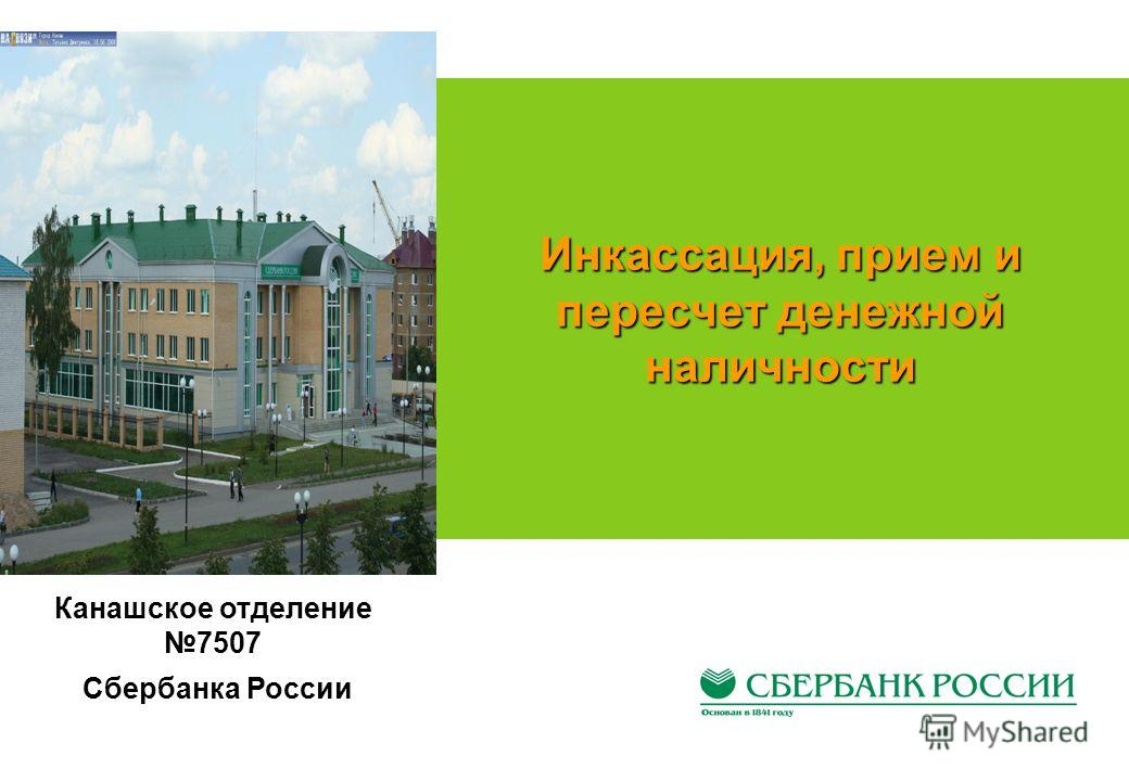 Инкассация, прием и пересчет денежной наличности Канашское отделение 7507 Сбербанка России