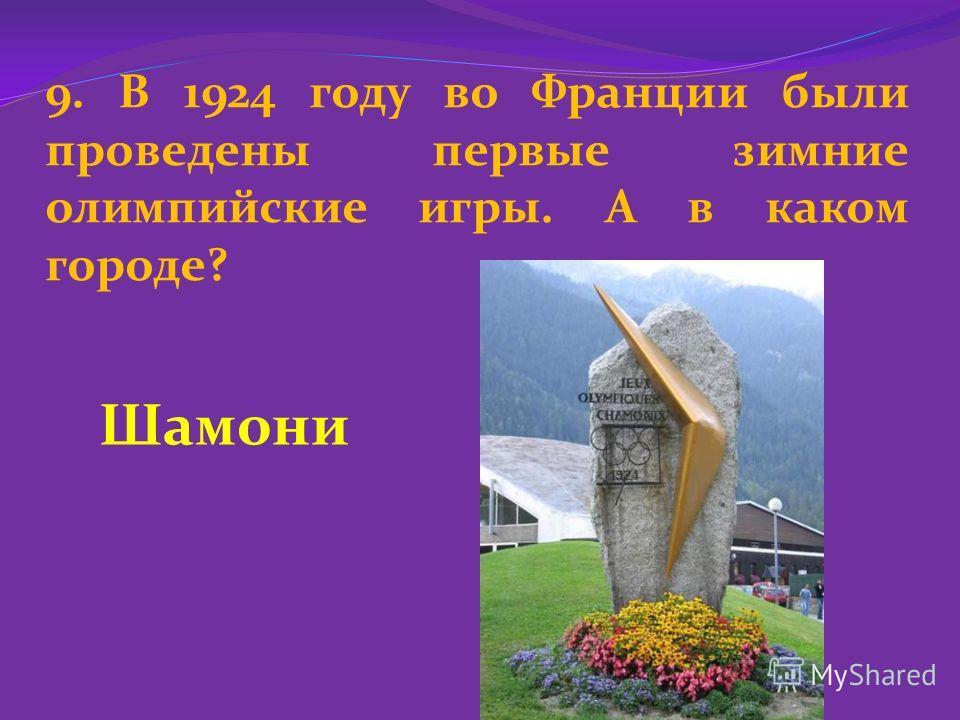8. В каком году в Греции (Афины) были проведены первые летние Олимпийские игры? 1896 год