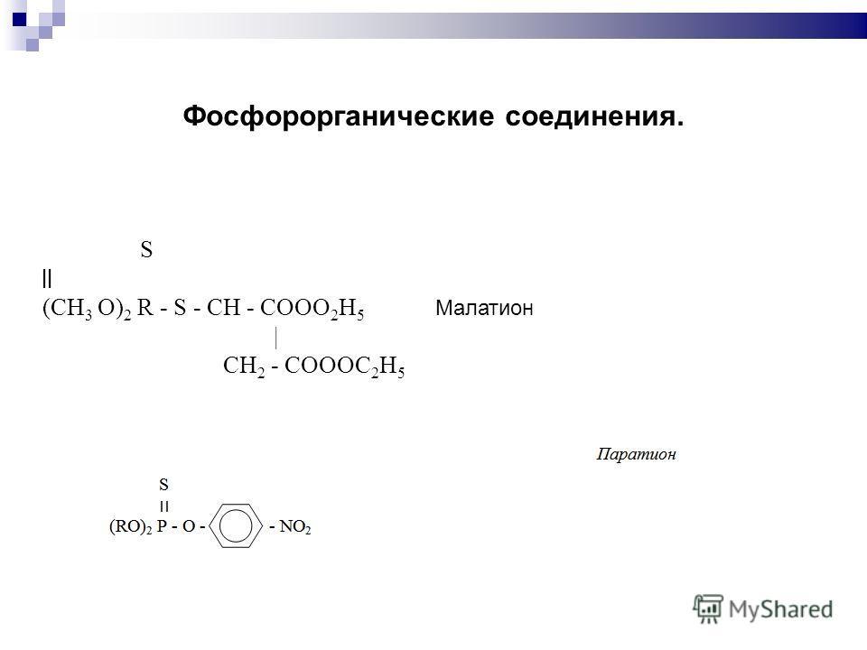Фосфорорганические соединения. S ׀׀ (СH 3 O) 2 R - S - CH - COOO 2 H 5 | CH 2 - COOOC 2 H 5 Малатион