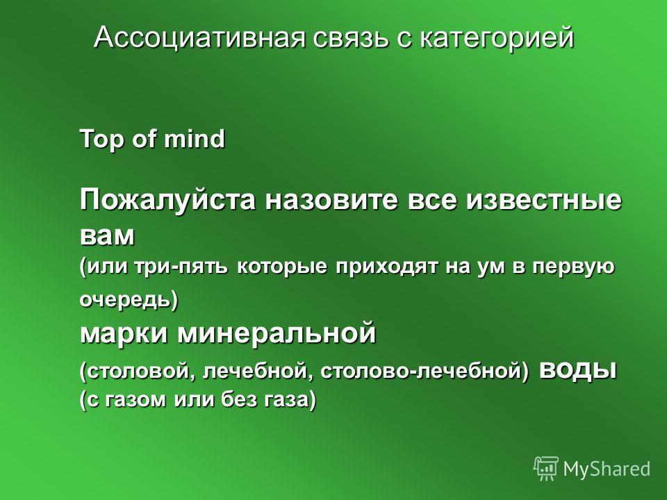 Ассоциативная связь с категорией Top of mind Пожалуйста назовите все известные вам (или три-пять которые приходят на ум в первую очередь) марки минеральной (столовой, лечебной, столово-лечебной) воды (с газом или без газа)